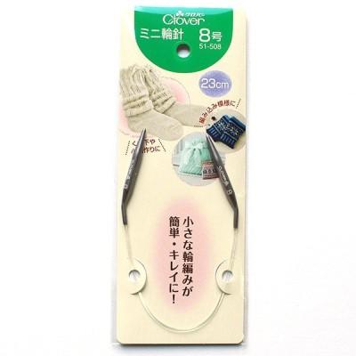 ミニ輪針 23cm (8号)  クロバー Clover CL51-508  つくる楽しみ 編み物