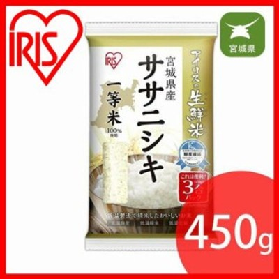ササニシキ 宮城県産ササニシキ 3合パック 450g 令和元年産 アイリスの生鮮米 アイリスオーヤマ