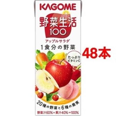 野菜生活100 アップルサラダ (200ml*48本セット)