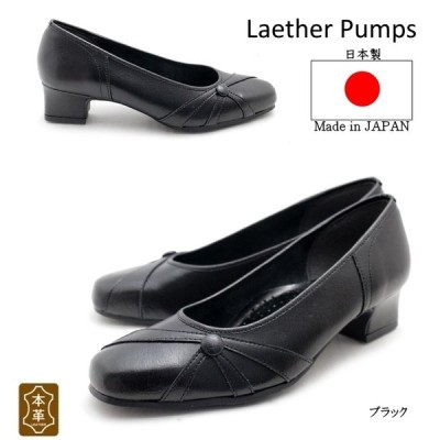 ゆったり幅広4E設計 日本製本革レディースパンプル ローヒールパンプス 冠婚葬祭 仕事履き