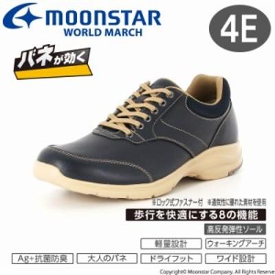 還元祭 送料無料 ムーンスターワールドマーチ メンズ カジュアルウォーキングシューズ 靴 WM3125 ネイビー 幅広4E 軽量 ウォーキングシュ