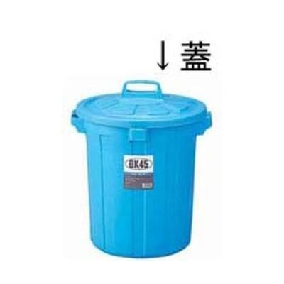 GK丸型ペール 45型蓋  ゴミ箱(集積用)