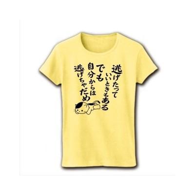「逃げたっていい」野良猫詩人ねこを リブクルーネックTシャツ(ライトイエロー)