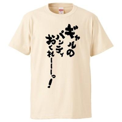 おもしろTシャツ ギャルのパンティおくれーーーっ!  ギフト プレゼント 面白 メンズ 半袖 無地 漢字 雑貨 名言 パロディ 文字