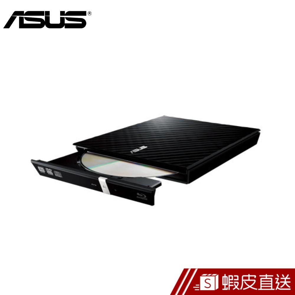 ASUS 華碩 SDRW-08D2S-U/B 外接DVD燒錄機 光碟機 燒錄機 外接式燒錄機  現貨 蝦皮直送