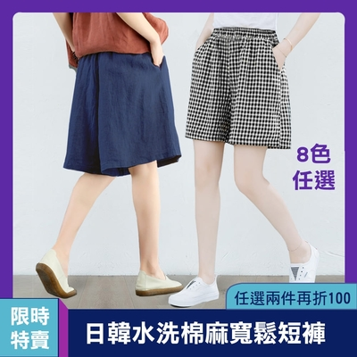 【Amore女裝】日韓水洗棉麻寬鬆短褲 (2件再折100!)