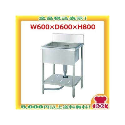 スギコ(SUGICO) 一槽シンク 600シリーズ SS-1S-66 W600×D600×H800(送料無料、代引不可)