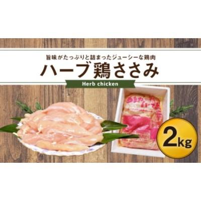 大分県産 ハーブ鶏 ささみ 2kg 1袋