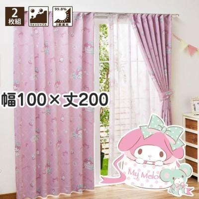 マイメロ 2級遮光 カーテン 遮熱 カーテン 幅100×丈200 2枚 洗える 子供部屋 日本製