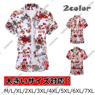 アロハシャツ カジュアルシャツ メンズ 半袖シャツ サマーウエア レジャー トップス 花柄 前開き M〜7XL 大きいサイズあり 夏物 おしゃれ 着心地良い