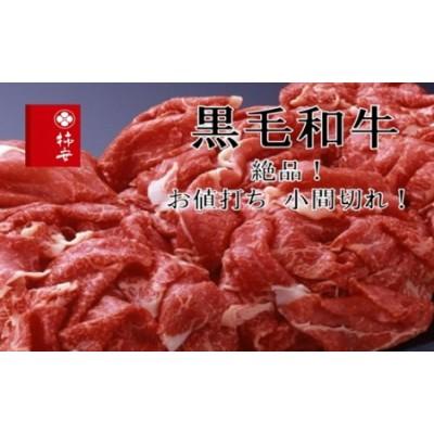 a_98 柿安本店 黒毛和牛小間切れ600g