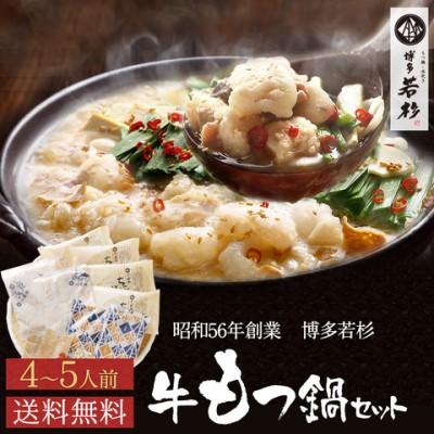 博多若杉牛もつ鍋4~5人前セット【あごだし醤油味】