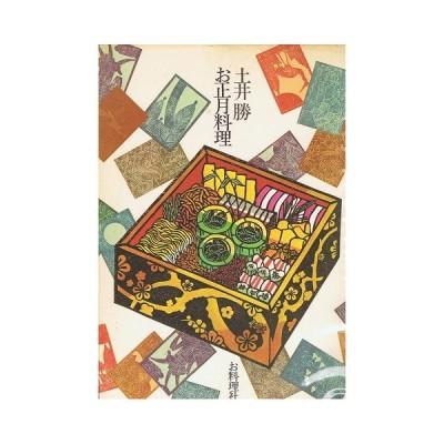 土井勝/お正月料理
