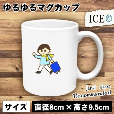 旅行カバンを持った男性 おもしろ マグカップ コップ 陶器 可愛い かわいい 白 シンプル かわいい カッコイイ シュール 面白い ジョーク ゆるい プレゼント プレ