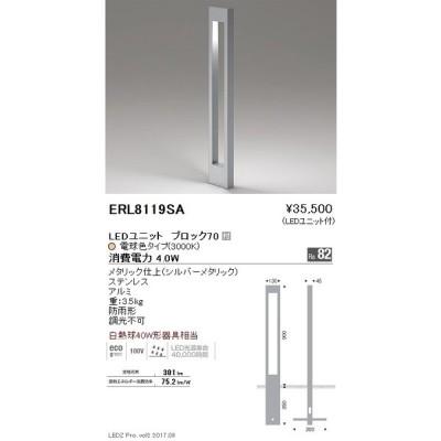 ERL8119SA 遠藤照明 屋外灯 ポールライト LED