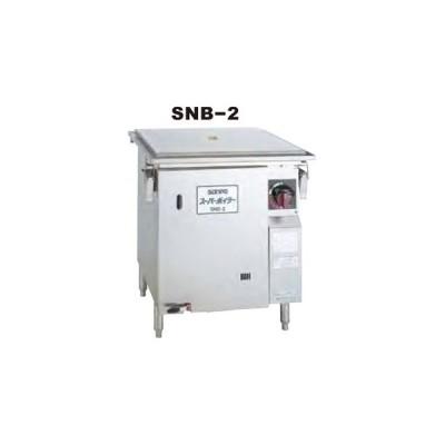 ガス式スーパーボイラー 蒸し器 SNB-2 655×685×770mm  12A・13A(都市ガス)