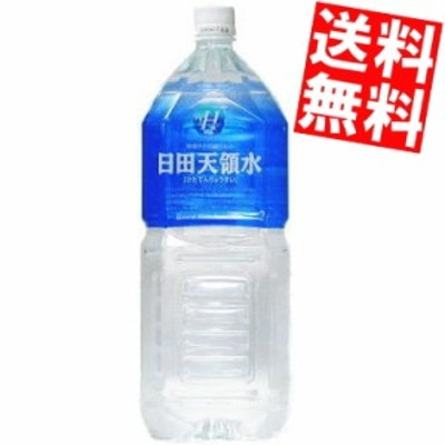 【送料無料】日田天領水 ミネラルウォーター 2LPET 10本入 [天然活性水素水][のしOK]big_dr