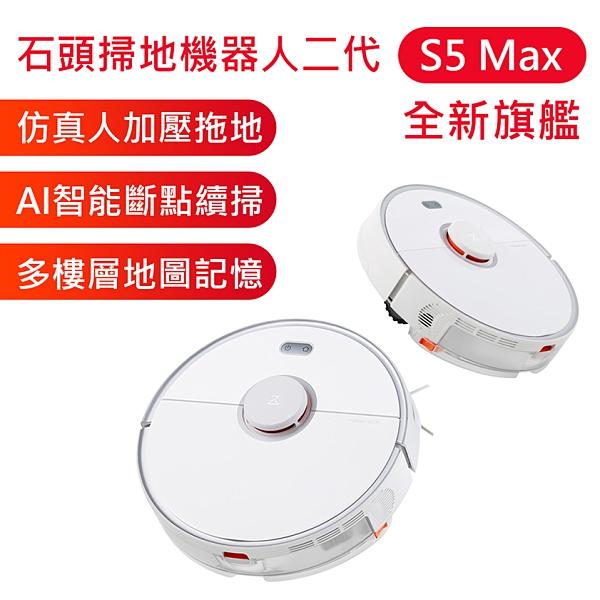 特惠 石頭掃地機器人二代 S5 Max |2000pa 吸力|自動回充|斷點續掃 | 掃拖一體 台灣保固一年