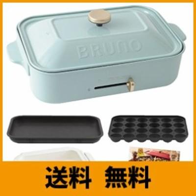 BRUNO ブルーノ コンパクトホットプレート 本体 プレート3種 ( たこ焼き セラミックコート鍋 平面 ) レシピブック 付き ブルーグレー