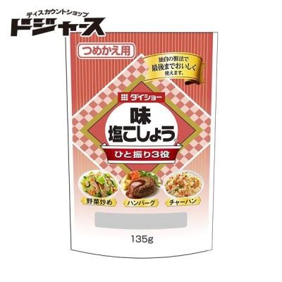 ダイショー 味塩こしょう つめかえ用 135g  管理番号021810 調味料