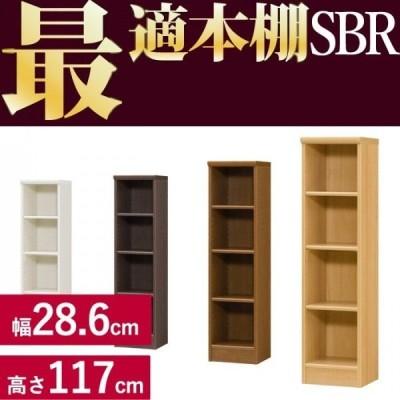 本棚 シンプル 本棚に最適な本棚 SBR幅28.6cm奥行31cm高さ117cm  レビューを書いて送料無料