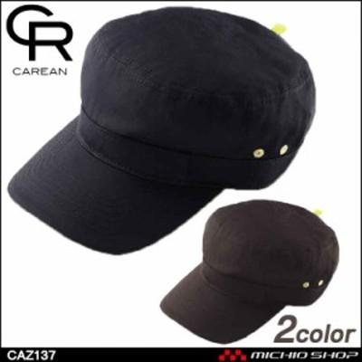 作業服 アクセサリー 帽子 キャップ CAREAN キャリーン CAZ137 KARSEE カーシーカシマ 男女兼用