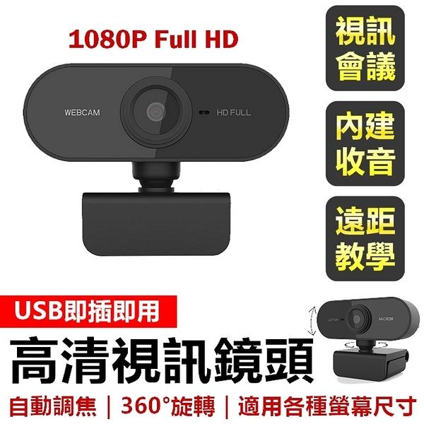 視訊鏡頭 遠距教學 內建麥克風 FULL HD 1080P 免安裝驅動 直播 視訊 開會 鏡頭 視頻【RS1264】