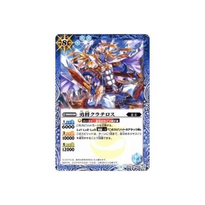 バトルスピリッツ/SD24-006 勇将クラテロス