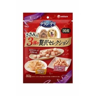 ユニ・チャーム グラン・デリ 3種の贅沢セレクションチーズロール/角切りささみ/熟成うすぎり 80g
