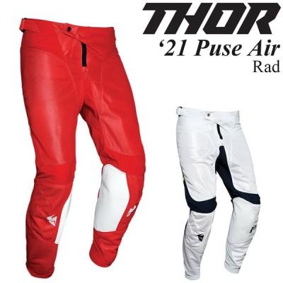 Thor オフロードパンツ Pulse Air 2021年 モデル Rad