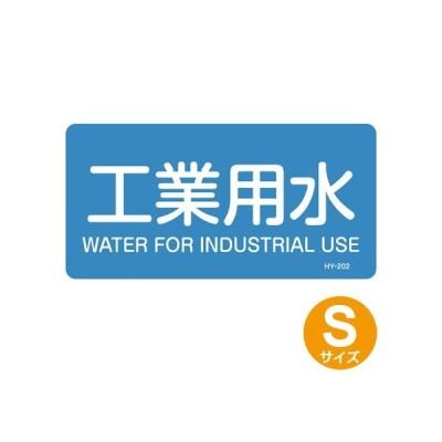 JIS配管識別アルミステッカー 水関係 「工業用水」 Sサイズ 10枚組 ( 表示シール アルミシール )