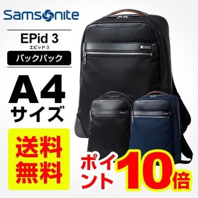 正規品 ビジネスバッグ リュック メンズ サムソナイト Samsonite EPid 3 エピッド 3 バックパック 容量拡張 防水 大容量 軽量