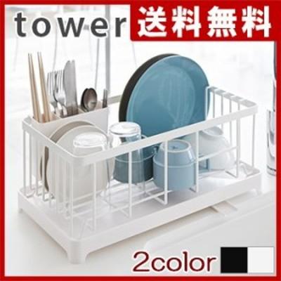 【送料無料】水切りワイヤーバスケット タワー 【 水切りカゴ 水切りラック 水切りトレー 水