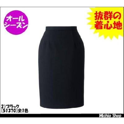 オフィス 事務服 制服 en joie スカート(55cm丈) 51370 アンジョア事務服