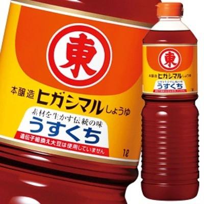 【送料無料】ヒガシマル うすくちしょうゆ1Lペット×1ケース(全15本)
