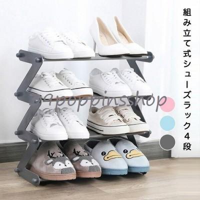 シューズラック ラック 靴収納ラック 収納ラック 収納 靴 シューズ 4段 組み立て式 最大8足収納可能 軽量 組立簡単 整理棚 多用途 シンプル 水