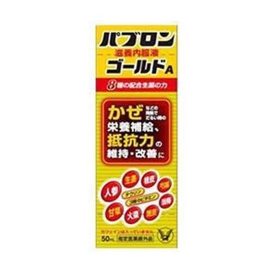 送料無料 大正製薬 パブロン滋養内服液ゴールドA 50ml瓶×10本入