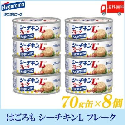 はごろもフーズ シーチキンLフレーク 70g缶×8個 送料無料 ポイント消化