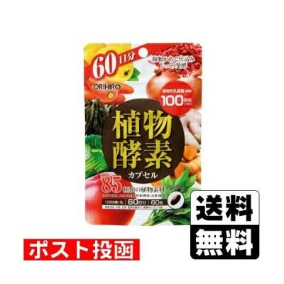 ■ポスト投函■[オリヒロ]植物酵素カプセル 60粒