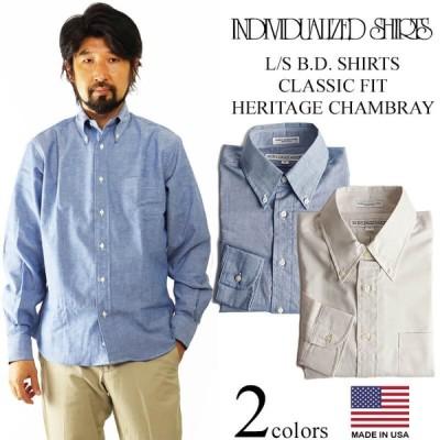 インディビジュアライズドシャツ INDIVIDUALIZED SHIRTS 長袖ボタンダウンシャツ ヘリテージシャンブレー アメリカ製 米国製