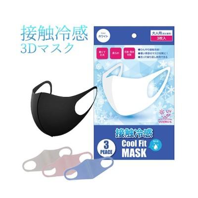 冷感マスク 洗えるマスク マスク クールフィットマスク 3枚入り ブラック ホワイト グレー ブルー ピンク