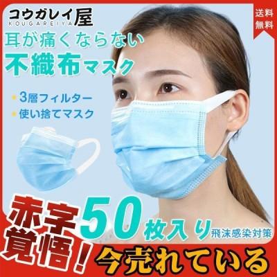 セール 耳が痛くない 使い捨てマスク 50枚入り 大人用 3層フィルター 不織布 衛生 清潔 簡易包装 返品不可 アウトドア 通勤 通学 風邪