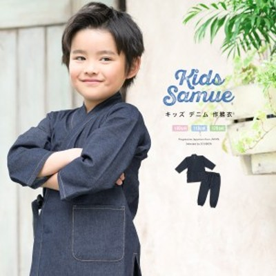 作務衣 子供 キッズ 男の子 ルームウェア 部屋着 デニム シンプル 洗える 綿 カジュアル 紺 ネイビー 夏