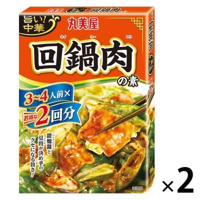 丸美屋 旨い 中華 2回分 回鍋肉の素 2箱 料理の素