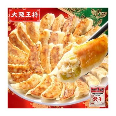 餃子 ぎょうざ 大阪王将 大阪 王将 よくばり 餃子 セット 50個 食品 冷凍食品 お弁当 人気
