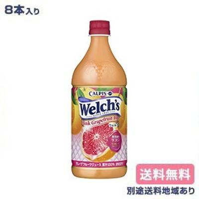【カルピス】Welch's(ウェルチ)ピンクグレープフルーツ100 PET 800g x 8本 【送料無料】【別途送料地域あり】【RCP】