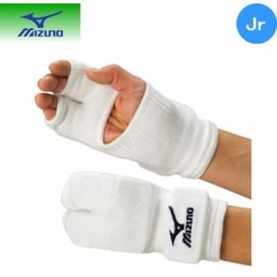 ミズノ 【mizuno】 拳サポーターJr. 両手1組/空手 23JHA615 【11,000円以上お買い上げで送料無料】