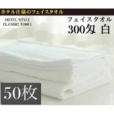 【50枚セット】 フェイスタオル 300匁 白 ホワイト ホテル仕様 タオル HOTEL STYLE CLASSIC TOWEL セット まとめ買い 業務用 吸水 耐久
