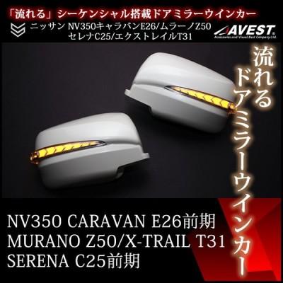 日産 NV350キャラバン セレナ ムラーノ エクストレイル ドアミラー ウインカー レンズ AVEST Vertical Arrow