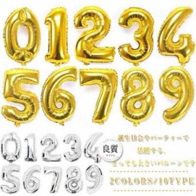 送料無料 風船 バルーン 数字 ビッグ ジャンボ 大きい 誕生日会 バースデーパーティー お祝い 飾り付け 演出 室内装飾 パーティーグッ